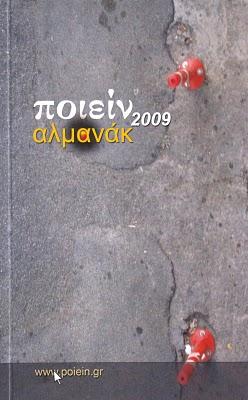 Αλμανάκ Ποιείν 2009