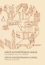 Νίκος Χατζηκυρικάκος - Γκίκας, Ζωγραφίζοντας για τα βιβλία