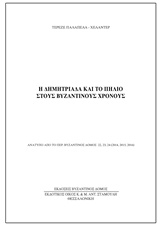 Η Δημητριάδα και το Πήλιο στου βυζαντινούς χρόνους