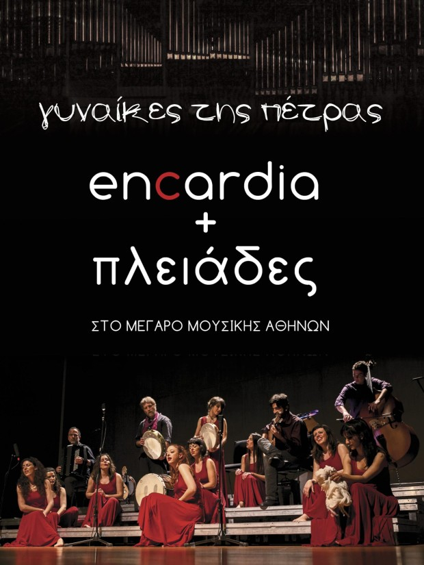 encardia & πλειάδες στο Μέγαρο Μουσικής Αθηνών