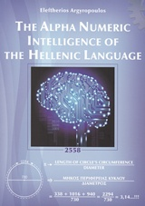 The Alpha Numeric Intelligence of the Hellenic Language