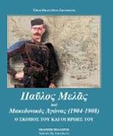 Παύλος Μελάς και Μακεδονικός Αγώνας (1904-1908)