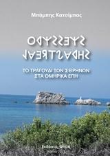 Οδυσσέας Λαερτιάδης