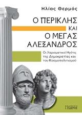 Ο Περικλής και ο Μέγας Αλέξανδρος