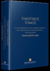 Τιμητικός τόμος για τον καθηγητή της Νομικής Σχολής του Αριστοτελείου Πανεπιστημίου Θεσσαλονίκης Παναγιώτη Λαδά