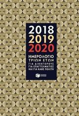 Ημερολόγιο τριών ετών 2018, 2019, 2020