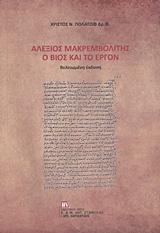 Αλέξιος Μακρεμβολίτης: Ο βίος και το έργον