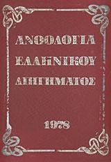 Ανθολογία νεοελληνικού διηγήματος
