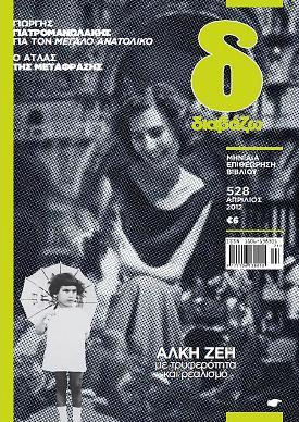 Περιοδικό ΔΙΑΒΑΖΩ Απρίλιος 2012