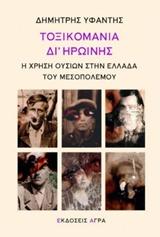 ΤΟΞΙΚΟΜΑΝΙΑ ΔΙ'ΗΡΩΙΝΗΣ
