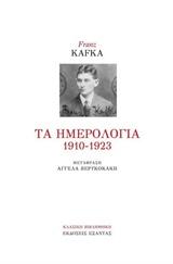 Τα Ημερολόγια, 1910-1923