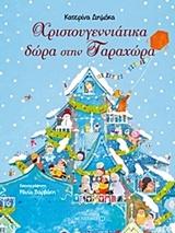 Χριστουγεννιάτικα δώρα στην Ταραχώρα