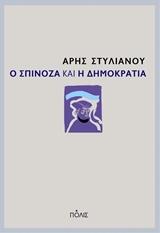Ο Σπινόζα και η δημοκρατία