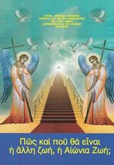 Πώς και πού θα είναι η άλλη ζωή, η Αιώνια ζωή;