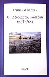 Οι ιστορίες του κάστρου της Τρέτσα