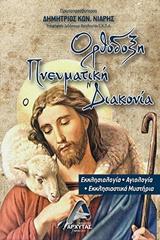 Ορθόδοξη πνευματική διακονία