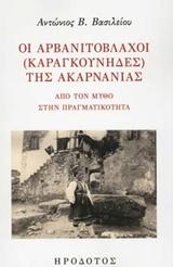 Οι Αρβανιτόβλαχοι (Καραγκούνηδες) της Ακαρνανίας