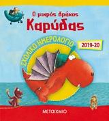Ο μικρός δράκος Καρύδας: Σχολικό ημερολόγιο 2019-2020