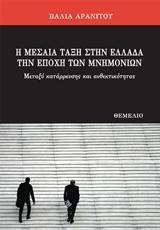 Η μεσαία τάξη στην Ελλάδα την εποχή των μνημονίων