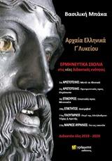 Αρχαία Ελληνικά Γ'Λυκείου Ερμηνευτικά σχόλια