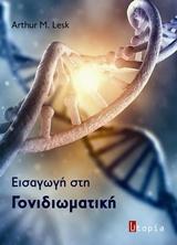 Εισαγωγή στη γονιδιωματική