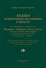 Λεξικό αρωμανικής (βλαχικής) γλώσσας