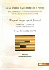 Ελληνική λογοτεχνική κριτική