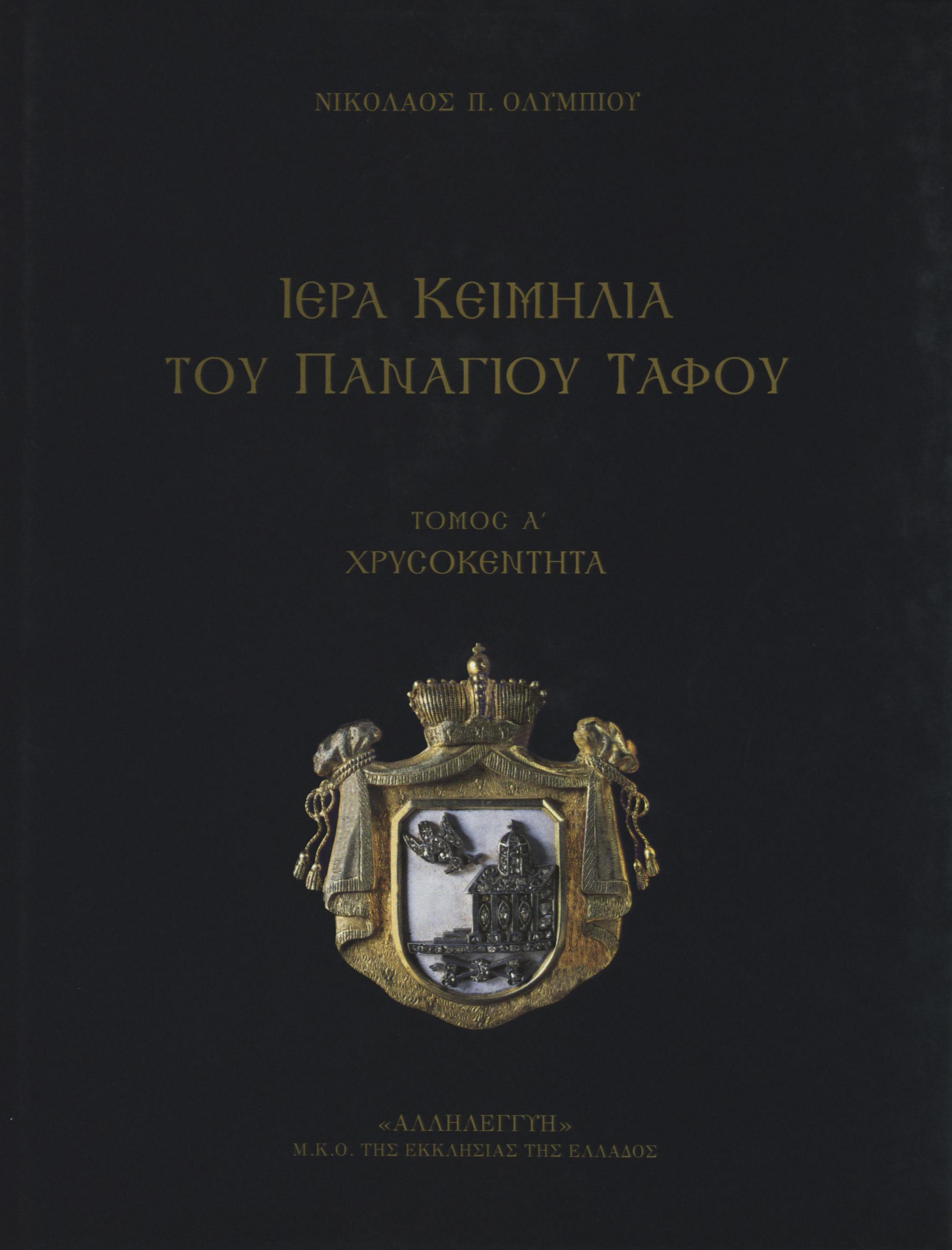Ιερά κειμήλια του Πανάγιου Τάφου Α & Β τόμος