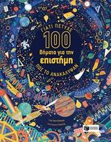 100 βήματα για την επιστήμη: Γιατί πέτυχε, πώς το ανακάλυψαν