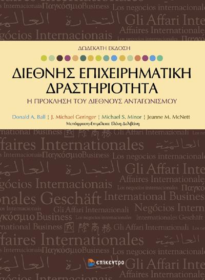 Διεθνής επιχειρηματική δραστηριότητα
