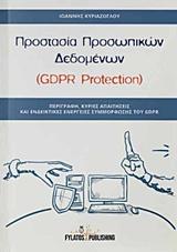 Προστασία προσωπικών δεδομένων (GDPR Protection)