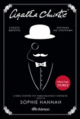 Agatha Christie: Κλειστό φέρετρο. Έγκλημα με υπογραφή