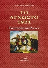 Το άγνωστο 1821