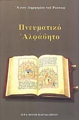 Πνευματικό αλφάβητο