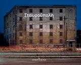 Σταυρούπολη