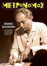 Μετρονόμος #43 Δημήτρης Χριστοδούλου