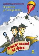 Οι μικροί ντετέκτιβ σε δράση: Περιπέτεια με το αερόστατο