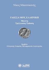 Γλώσσα μου, ελληνική
