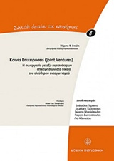 Κοινές επιχειρήσεις (Joint Ventures)