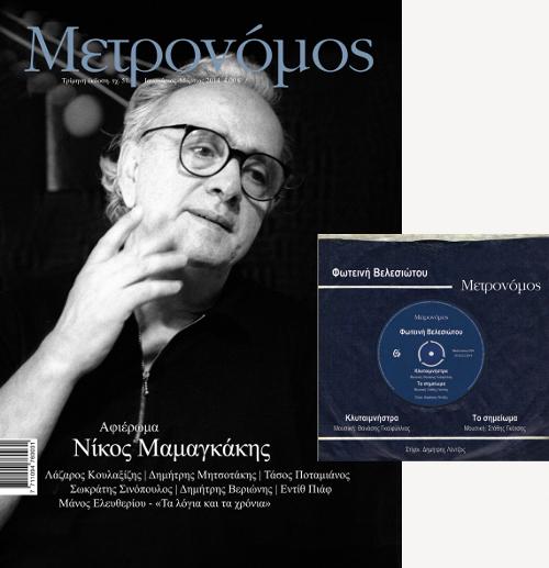 Μετρονόμος #51 Νίκος Μαμαγκάκης