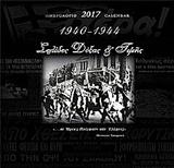 Ημερολόγιο 2017 : 1940-1944 σελίδες δόξας και τιμής
