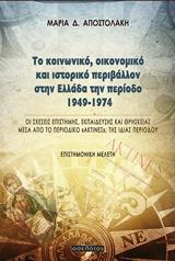 Το κοινωνικό, οικονομικό και ιστορικό περιβάλλον στην Ελλάδα την περίοδο 1949-1974