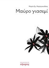 Μαύρο γιασεμί