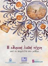 Η ελληνική λαϊκή τέχνη από το παρελθόν στο μέλλον