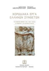 Χορωδιακά έργα ελλήνων συνθετών