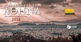 Διαβάζοντας την Αθήνα: Εβδομαδιαίο ημερολόγιο 2018