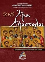 12+70 Άγιοι Απόστολοι