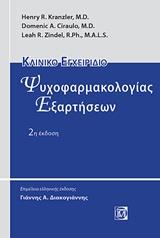 Κλινικό εγχειρίδιο ψυχοφαρμακολογίας εξαρτήσεων