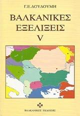 Βαλκανικές εξελίξεις