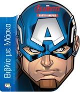 Marvel οι εκδικητές: Κάπτεν Αμέρικα